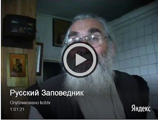 Русский заповедник