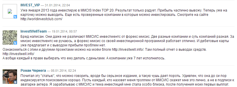 Отзывы о MMCIS Index TOP 20