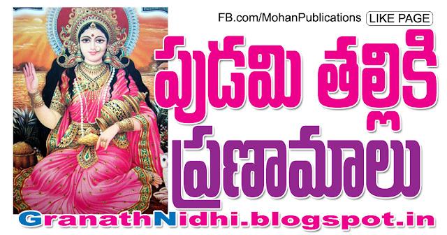 పుడమి తల్లికి ప్రణామాలు Goddess Bhumi Devi bhoodevi bhumatha bhoomatha bhudevi goddess earth prithvi goddess prithvi bhakthi pustakalu bhakti pustakalu bhakthipustakalu bhaktipustakalu