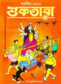 Shuktara 1423 (2016) Sharadiya Sankhya ebook