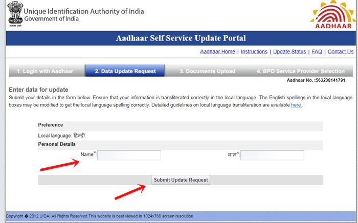 enter your real name to changing aadhar name
