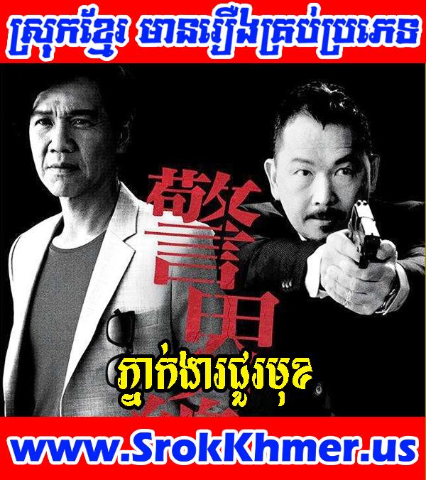 ភ្នាក់ងារជួរមុខ - Khmer Movie - Movie Khmer
