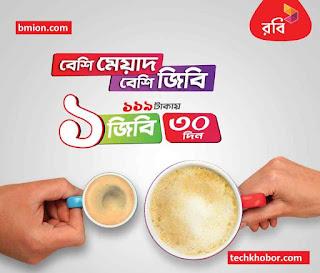 রবি-১জিবি-১১৯টাকা-ইন্টারনেট-অফার-৩০দিন-মেয়াদ-রবি'র-সাথে-মেতে-উঠুন-দেশের-সেরা-ইন্টারনেট-উৎসবে.