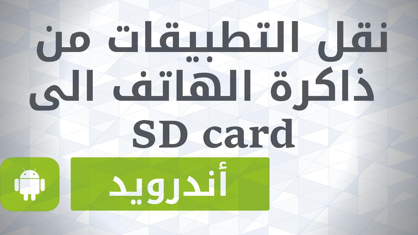 أفضل طريقة لنقل التطبيقات من الذاكرة الداخلية الى SD card على أجهزة الأندرويد | بدون روت