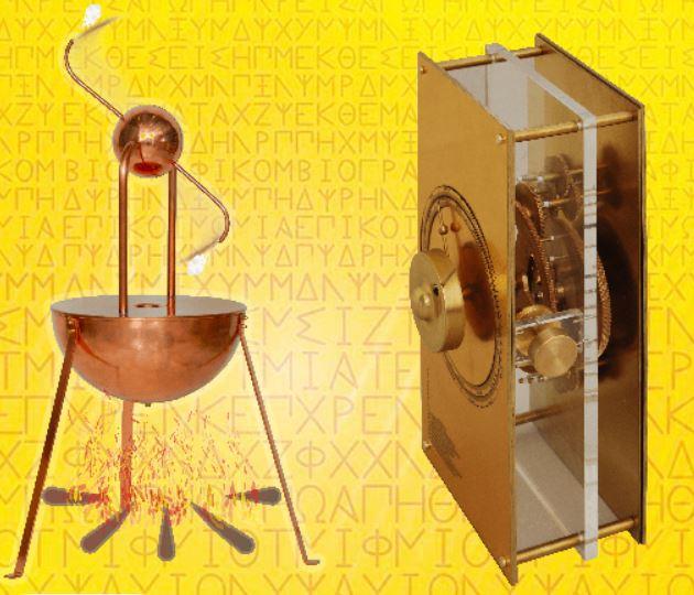 Αρχαία Ελληνική Τεχνολογία - Η άγνωστη πτυχή του αρχαιοελληνικού πολιτισμού