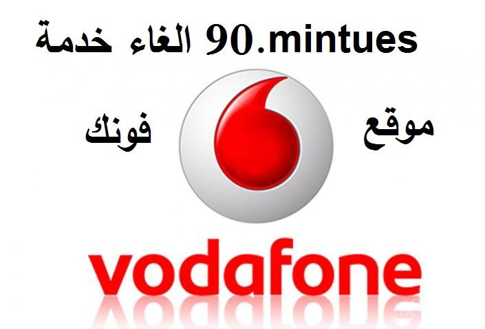 خدمة 90 minutes من فودافون