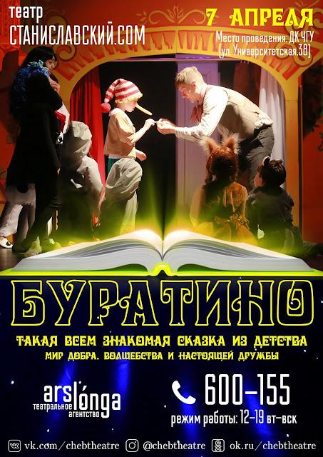 """Музыкальноая детская сказка """"Буратино"""" в ДК ЧГУ"""