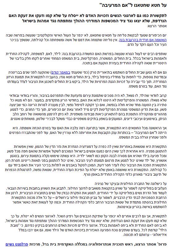 """המאמר על חטא שחטאנו ל""""אם המרעיבה"""" , פרופ. אסתר הרצוג , YNET , ספטמבר 2009"""