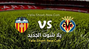 نتيجة مباراة فالنسيا وفياريال اليوم بتاريخ 28-06-2020 في الدوري الاسباني