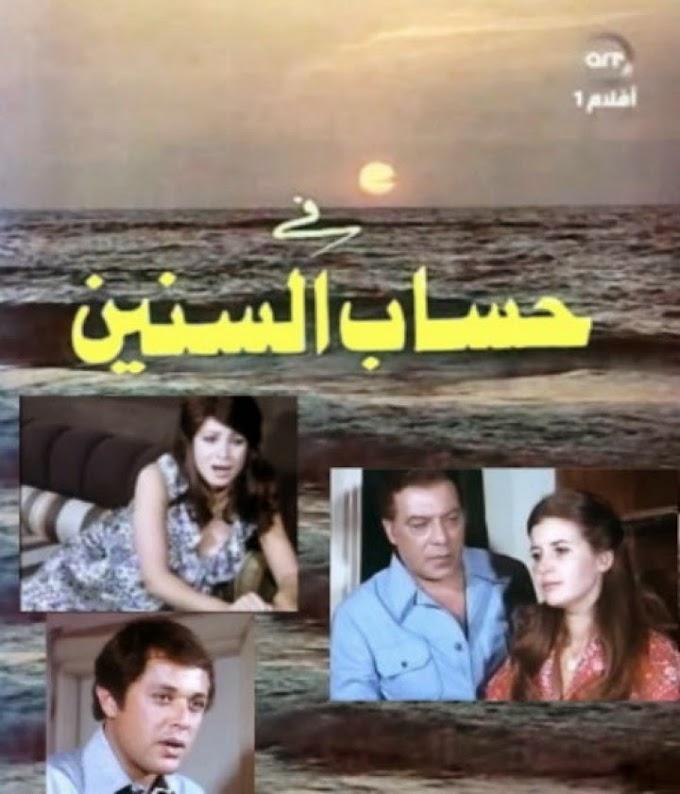 مشاهدة وتحميل فيلم حساب السنين 1978 اون لاين - Hesab Al-Senin