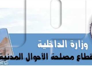 رابط البوابة الالكترونية لوزارة الداخلية المصرية لاستخراج شهادات الميلاد ، الوفاة ، الزواج ،الطلاق والرقم القومي علي النت