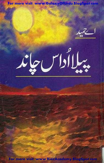 PEELA UDAS CHAND BY A HAMEED