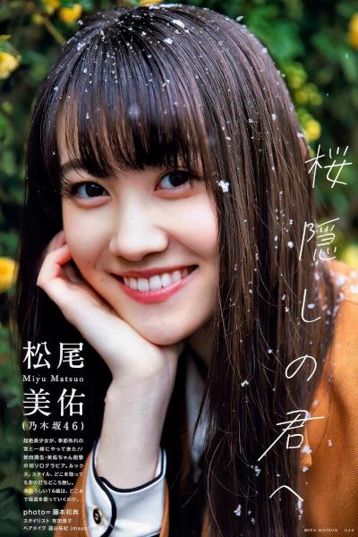 Miyu Matsuo 松尾美佑, UTB 2020.06 Vol.290 (アップトゥボーイ 2020年6月号)