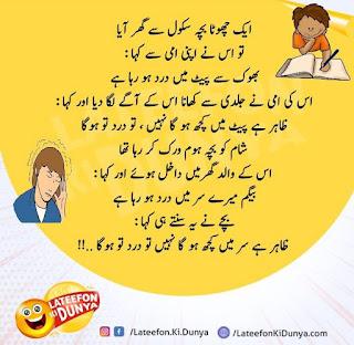 funny jokes in urdu,images of funny jokes in urdu,jokes in urdu,urdu jokes,funny jokes,urdu jokes tv,pathan funny jokes in urdu,funny poetry images in urdu,urdu funny latifay,whatsapp funny jokes in urdu,pathan funny jokes in urdu 2018,funny images in urdu,jokes in punjabi,pathan funny jokes,funny pictures in urdu writing,pathan funny jokes images,latifay in urdu,funny shayari images urdu