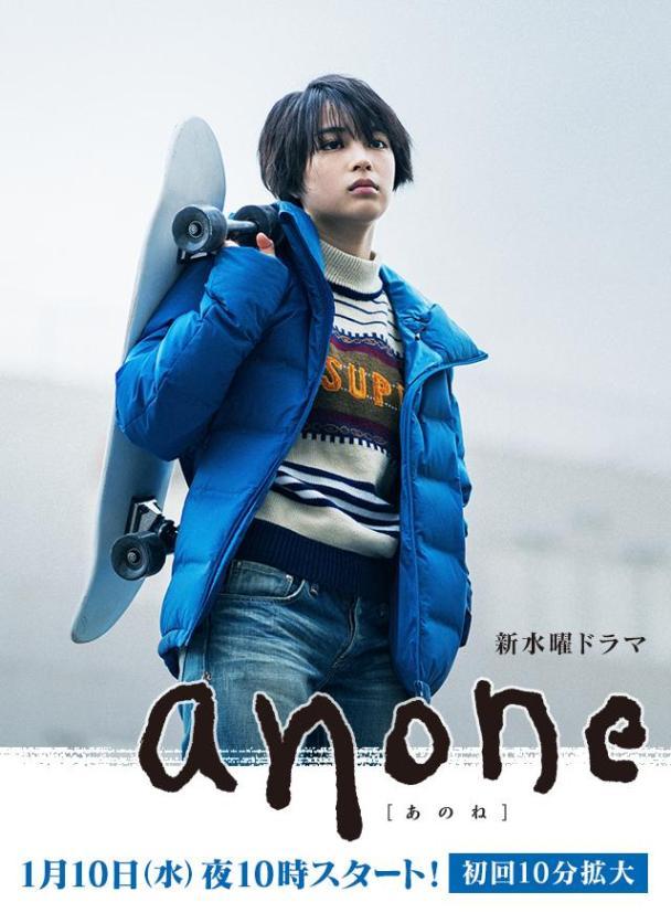 Sinopsis Anone (2018) - Serial TV Jepang