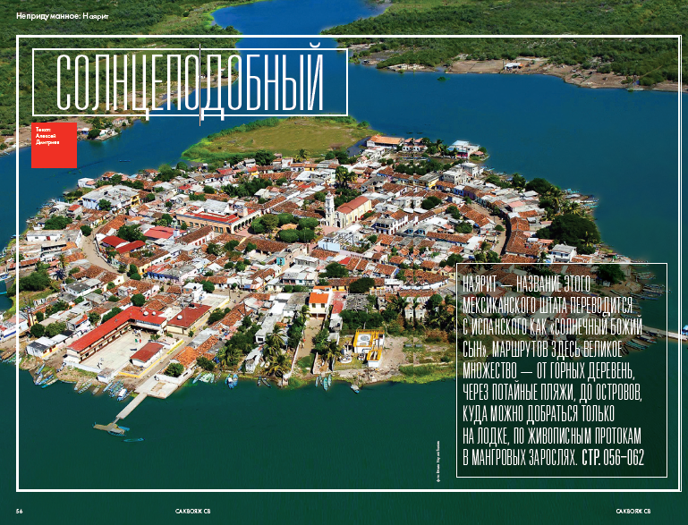 Придуманные люди с острова Минданао | Лев Минц | страница 38 ... | 587x769