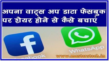 अपना WhatsApp Data Facebook पर Share होने से कैसे बचाएं