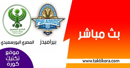 مشاهدة مباراة بيراميدز والمصري البورسعيدي بث مباشر بتاريخ 05-05-2019 الدوري المصري