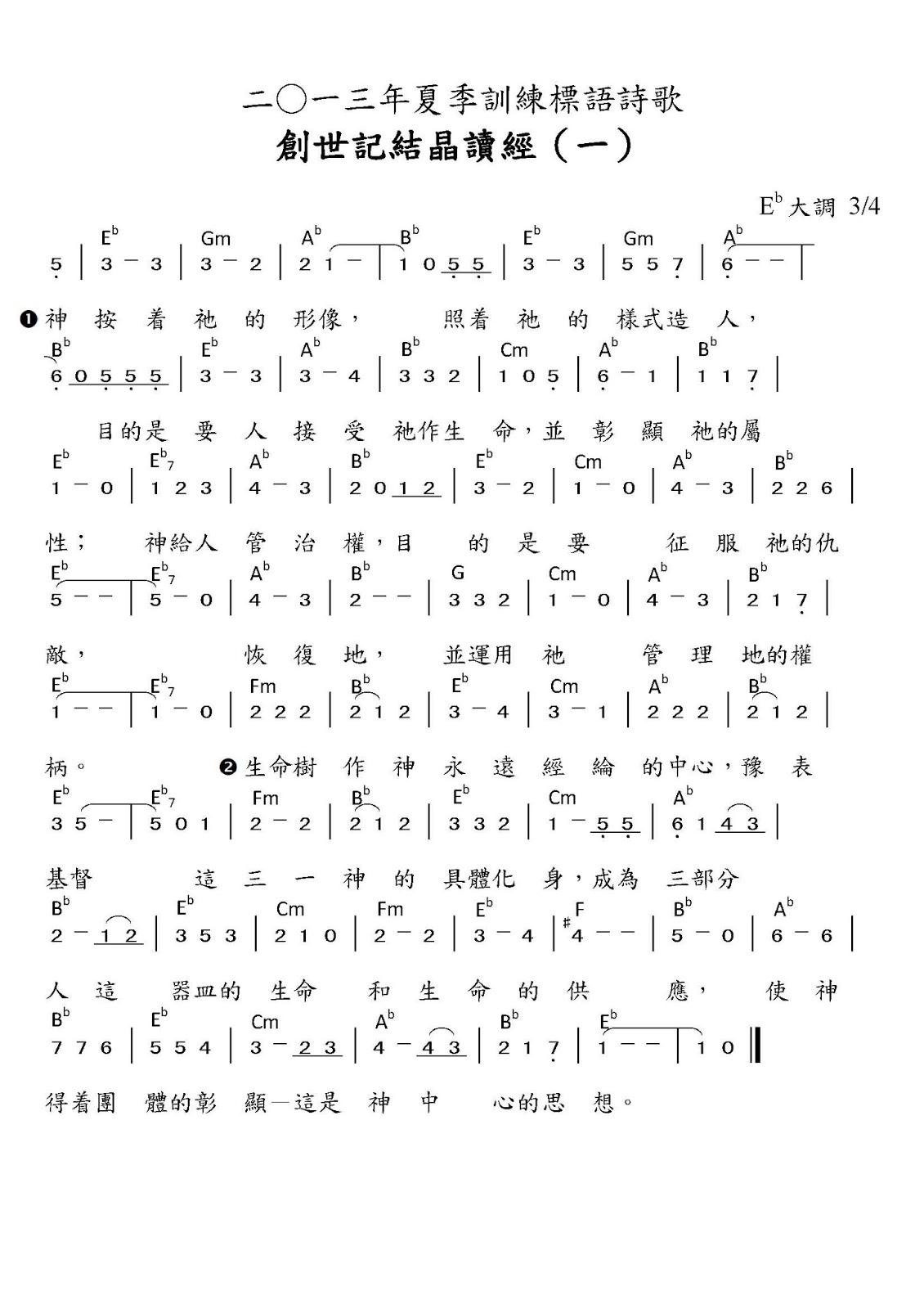 新詩賞析-二0一三年夏季訓練標語詩歌