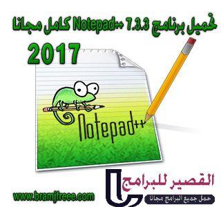 Notepad++ 2017