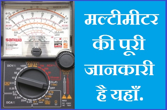 What is multimeter and how to use it
