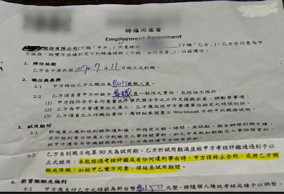 美式餐廳要員工下班抄食譜,不准員工離職還要提告,請問這是誰的錯?-勞資法令