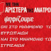 Η νεολαία της ΑΝΤΑΡΣΥΑ ως προσκεκλημένη του Πούτιν!