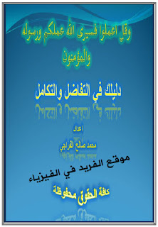 تحميل كتاب شرح ملخص قواعد الاشتقاق والتكامل pdf