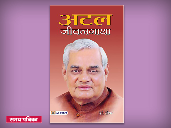 atal-bihari-books-hindi