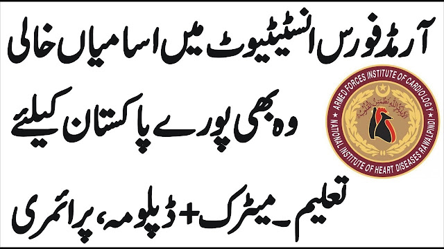 Armed Forces Institute Of Cardiology Jobs 2019