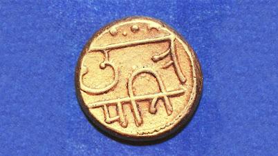 शिवाजीचा होन (दर्शनी बाजू, सुवर्ण, इ. स. १६७४)