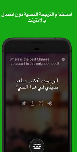 أفضل برنامج ترجمة نصوص بدقة شديدة Microsoft مترجم