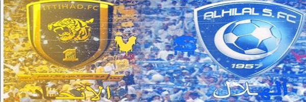 موعد مباراة الهلال والاتحاد اليوم 18-8-2018