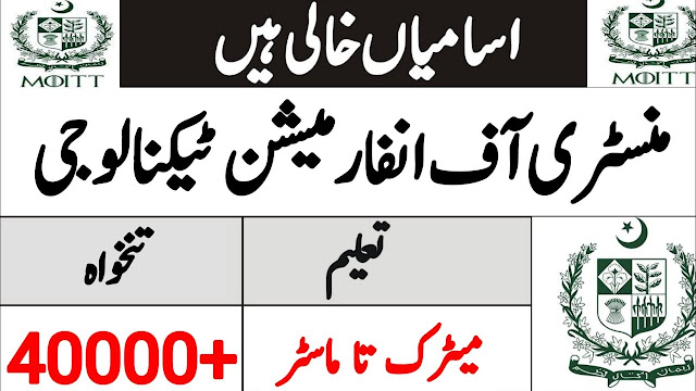 Ministry of Information Technology Jobs 2020 Apply Now