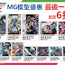 Gundam Docks at Hong Kong II GUNPLA SALE!!!