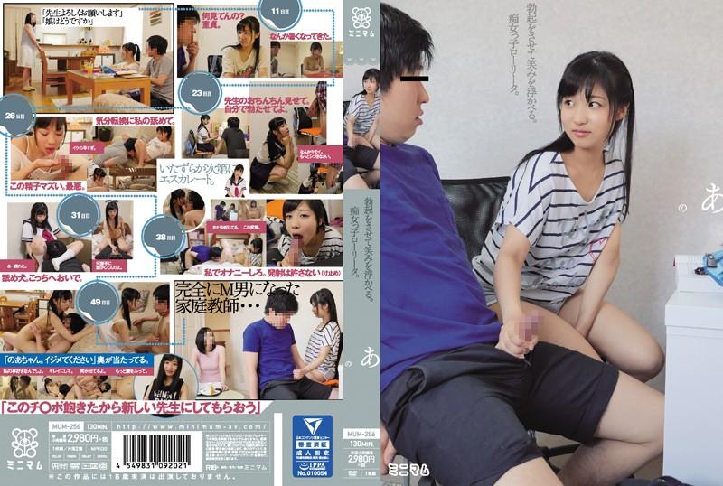 [MUM-256] 勃起をさせて笑みを浮かべる。痴女っ子ローリータ。 栄川乃亜