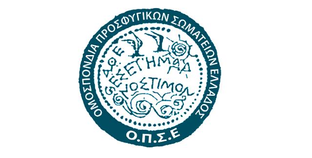 """Έκκληση συμπαράστασης των Συλλογικών Φορέων του Προσφυγικού Ελληνισμού  για τη """"Γενοκτονία"""""""