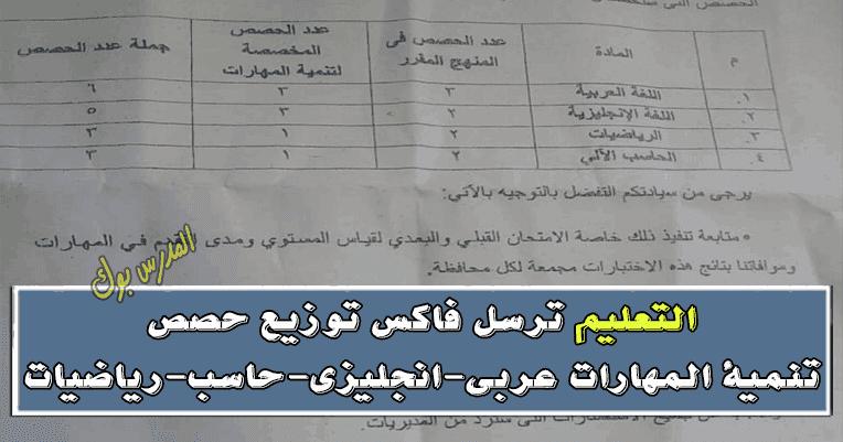 """""""التعليم"""" ترسل توزيع حصص تنمية مهارات القراءة والكتابة في مادة العربي والانجليزي والرياضيات والحاسب للمديريات"""