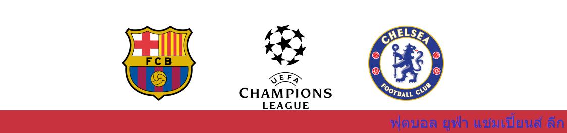 บาคาร่า ออนไลน์ วิเคราะห์บอล แชมเปี้ยนส์ ลีก ระหว่าง บาร์เซโลน่า vs เชลซี