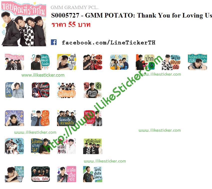 GMM POTATO: Thank You for Loving Us