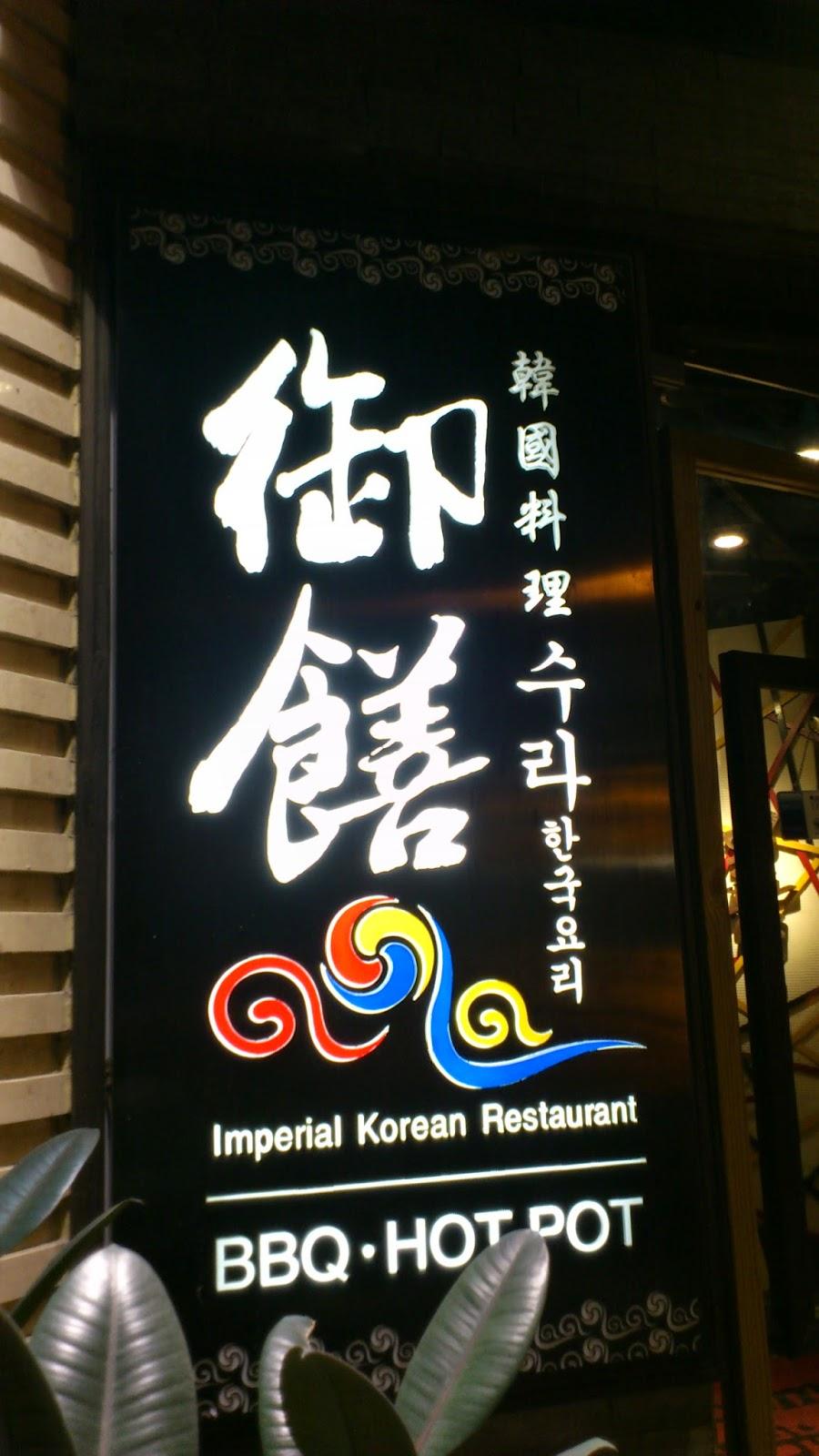 林公子生活遊記: 韓國料理,御饍韓國料理 Imperial Korean Restaurant @2012