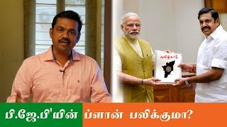 18 MLA Neekam | NEXT PLAN! | JV Breaks