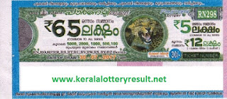 KERALA LOTTERY, kl result yesterday,lottery results, lotteries results, keralalotteries, kerala lottery, keralalotteryresult, kerala lottery result, kerala lottery result live, kerala lottery results, kerala lottery today, kerala lottery result today, kerala lottery results today, today kerala lottery result, kerala lottery result 13-08-2017, pournami lottery rn 300, pournami lottery, pournami lottery today result, pournami lottery result yesterday, pournami lottery rn300, pournami lottery 13.8.2017