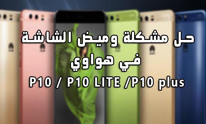 حل مشكلة وميض الشاشة في هواوي P10 P10 Lite P10 Plus