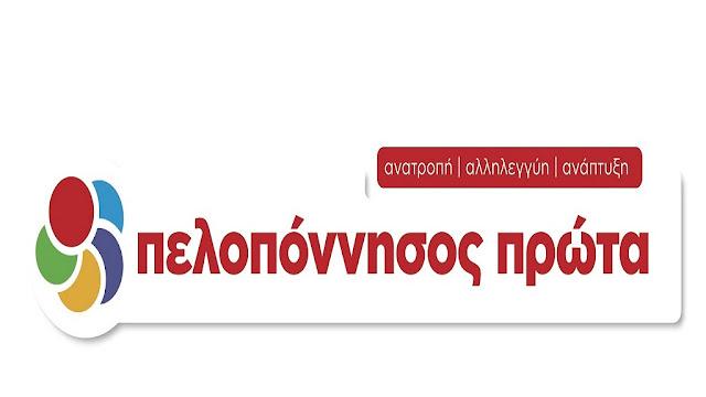 Πελοπόννησος Πρώτα: Απανωτές παρατάσεις και «τρελές» απαιτήσεις αναδόχων στα έργα της Περιφέρειας