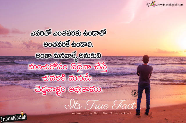 telugu quotes, famous life quotes in telugu, relationship messages in telugu, daily life changing quotes in telugu
