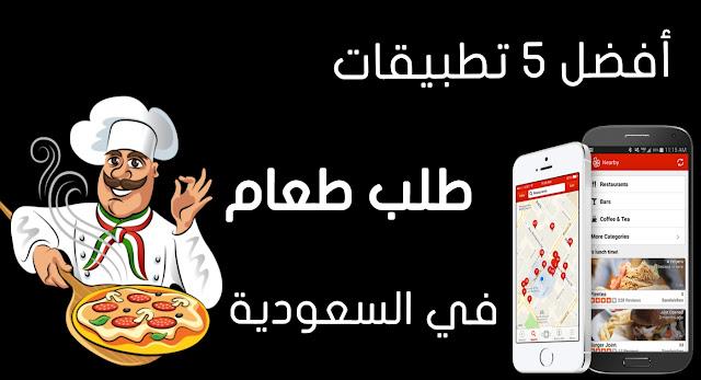 أفضل 5 تطبيقات طلب وتوصيل الطعام في السعودية ودول الخليج