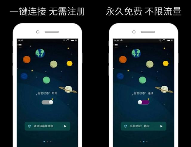 快喵VPN App