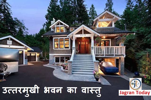 Uttarmukhi Bhavan ka Vaastu Vigyaan