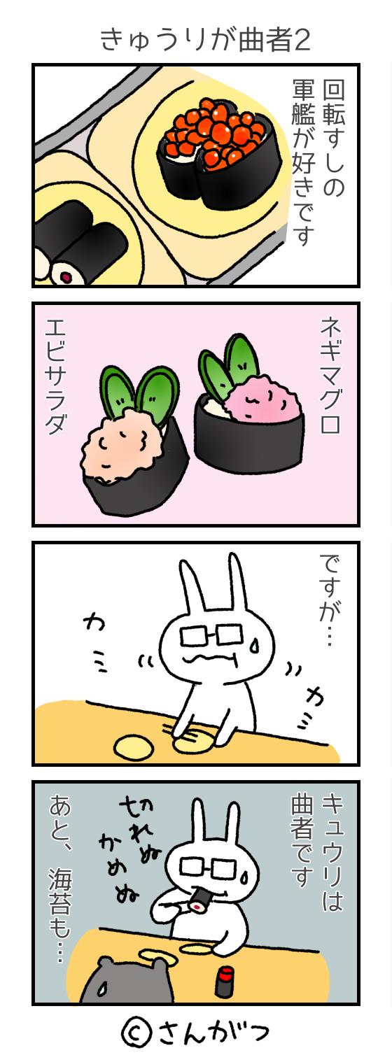 歯科矯正の漫画 19 きゅうりが曲者編